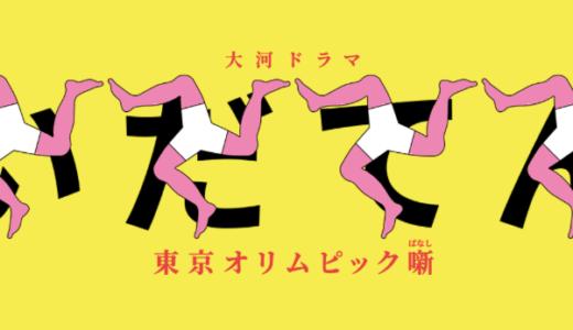 ビジュアルは言葉より速い〜『いだてん〜東京オリムピック噺〜』第1回 夜明け前