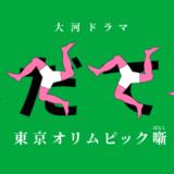 潮時〜『いだてん〜東京オリムピック噺〜』第27回 替り目