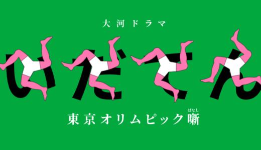 プレゼンの力〜『いだてん〜東京オリムピック噺』第32回 独裁者