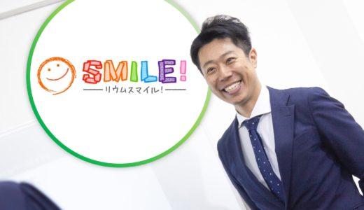 フリーや個人事業主に必要なシステムがひとつになった、穂口大悟さんの『リウムスマイル!』