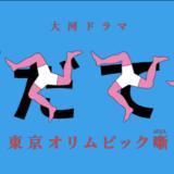 韋駄天〜『いだてん〜東京オリムピック噺〜』第24回 種まく人