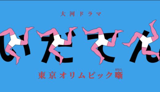 代理戦争〜『いだてん〜東京オリムピック噺〜』第23回 大地
