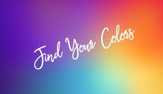 よくある質問:パーソナルカラーは一生変わらないのですか?