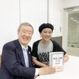 『宗教と哲学全史』出版記念:出口治明さん講演会に参加しました
