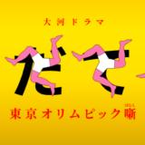 みんなの大河〜『いだてん〜東京オリムピック噺〜』最終回 時間よ止まれ