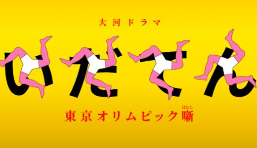 8月6日に生まれて〜『いだてん〜東京オリムピック噺〜』第46回炎のランナー
