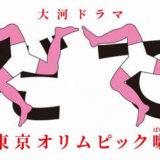 セリフでふりかえる『いだてん〜東京オリムピック噺〜』総集編